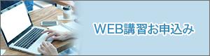 WEB講習お申込み