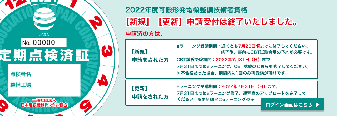 可搬形発電機整備技術者資格が2021年よりCBT試験eラーニングに移行します